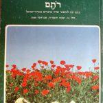 שער הכריכה של רתם 14 (פברואר 1985)