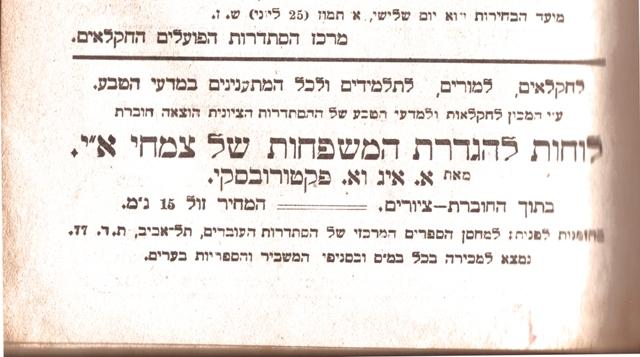 """""""לוחות להגדרת המשפחות של צמחי א""""י"""" - פרסומת בעיתון """"הפועל הצעיר"""":"""