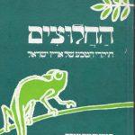 """מתוך: אליעזר שמאלי, """"החלוצים - חוקרי הטבע של ארץ-ישראל"""" בהוצאת עם-עובד, 1972"""