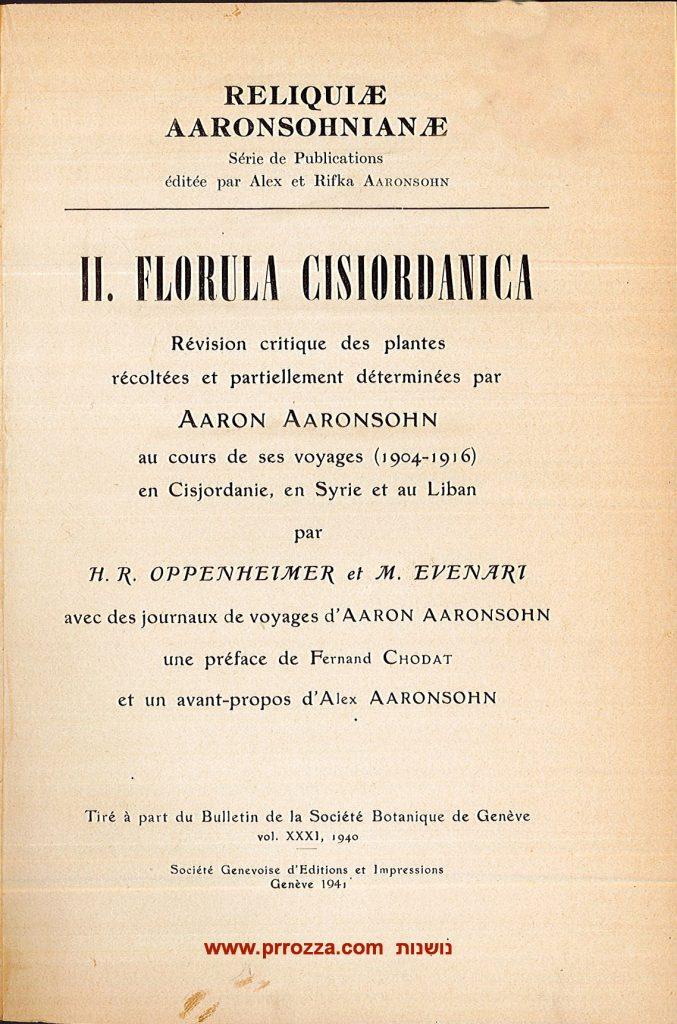 """הכריכה של המהדורה הצרפתית של הספר """"צמח מערב הירדן"""""""