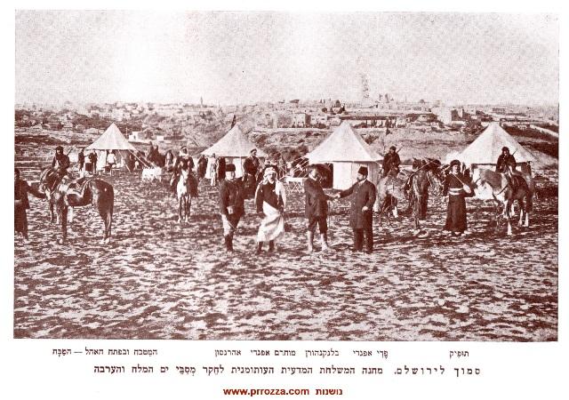 מחנה המשלחת המדעית העותומנית לחקר מסבי ים המלח והערבה, סמוך לירושלים.