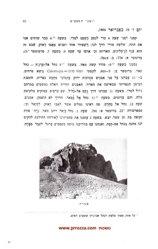דוגמה לעמוד מיומן המסע של אהרנסון באזור מצדה
