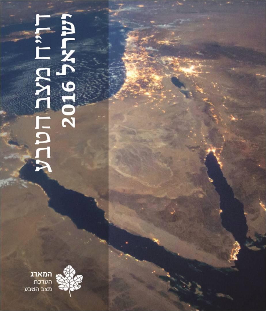 Read more about the article מצב הטבע  בישראל ב-2016 – נקודת המבט הבוטנית