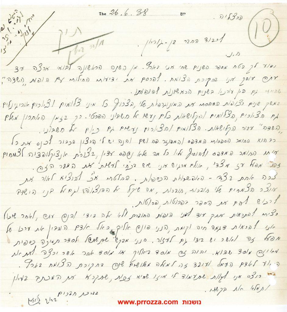 מכתבו של ברוך צ'יז'יק לדוד בן-גוריון