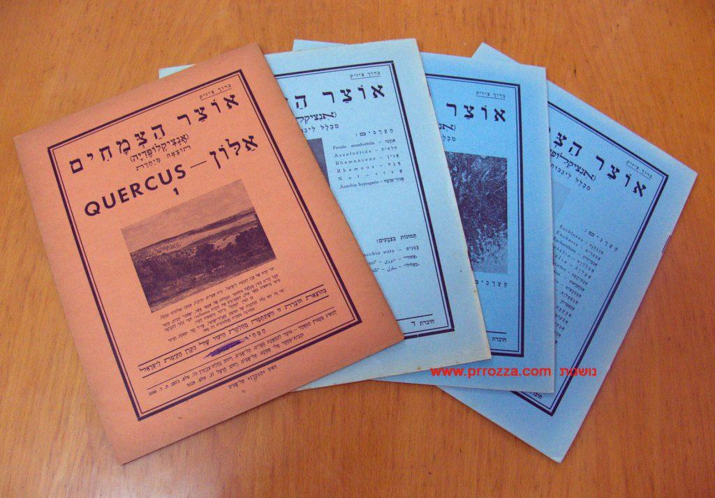 חוברות אוצר הצמחים מאת ברוך צ'יז'יק