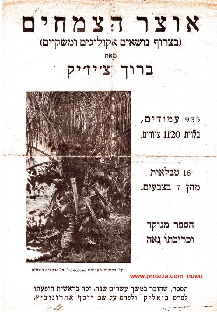 דף פרסומת לאוצר הצמחים