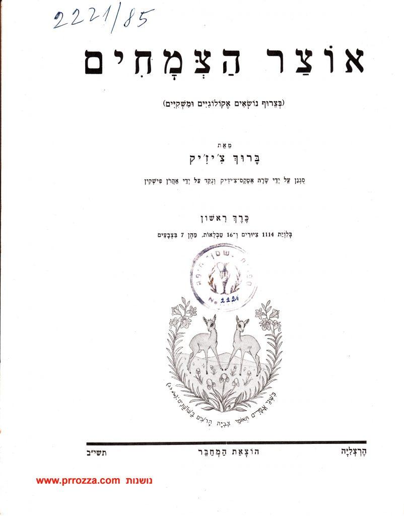 """עמוד השער של האנציקלופדיה """"אוצר הצמחים"""". ניתן לראות את חותמת ספריית מפעל """"שמן"""":"""