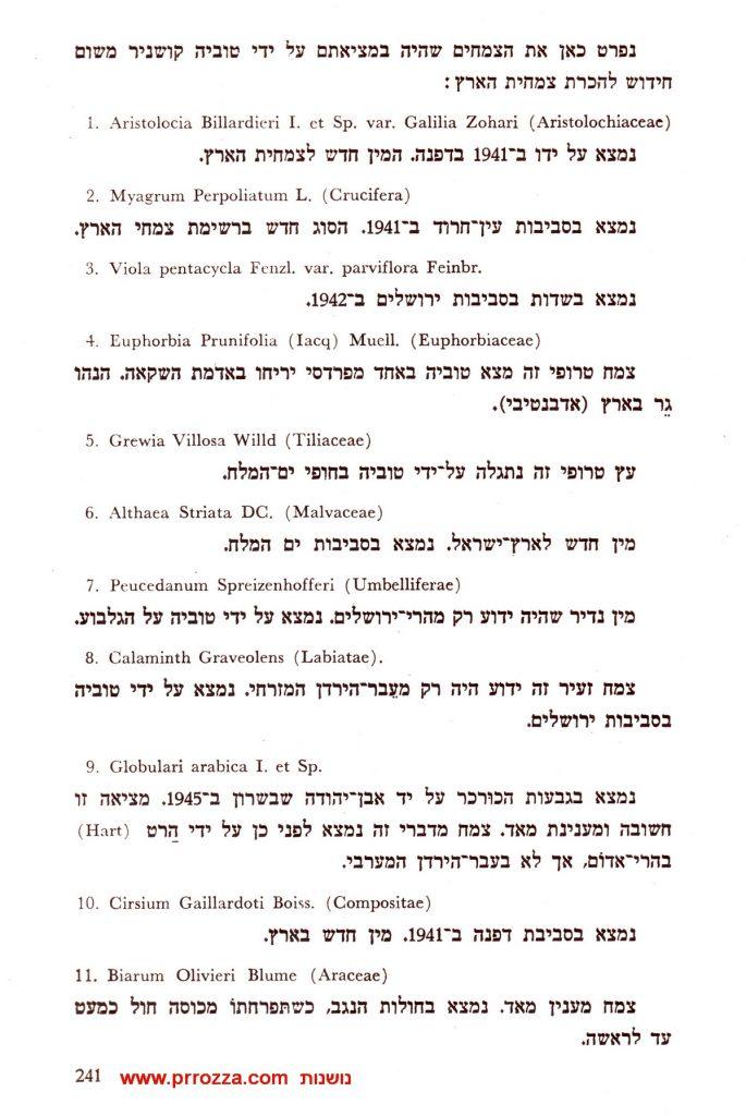 """רשימת הצמחים שטוביה קושניר מצא - מתוך המאמר של נעמי פיברון ב""""הטבע והארץ"""" (1)"""