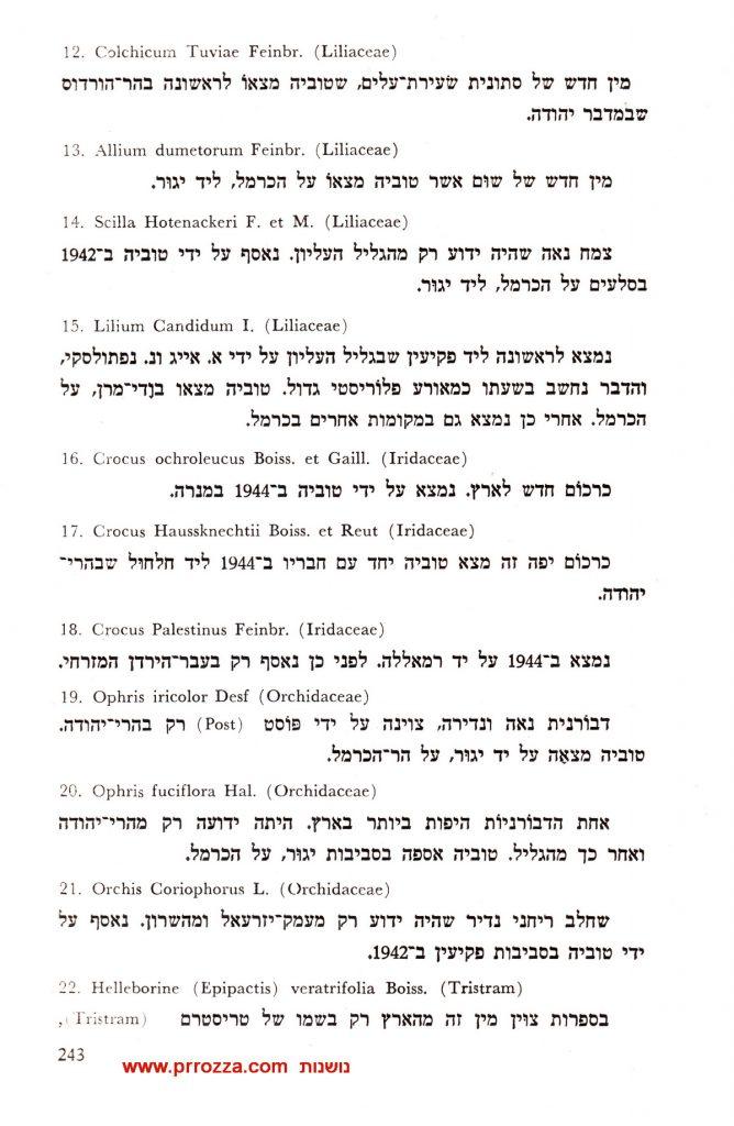 """רשימת הצמחים שטוביה קושניר מצא - מתוך המאמר של נעמי פיברון ב""""הטבע והארץ"""" (2)"""