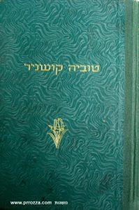 כריכת המהדורה הראשונה של הספר טוביה קושניר – מחקרי-טבע ומכתבים