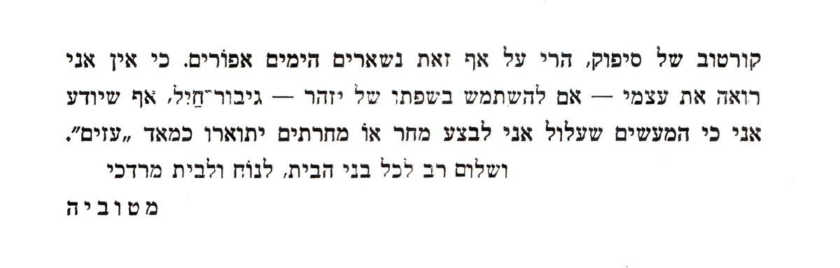 המכתב האחרון של טוביה קושניר לאביו שמעון קושניר (2)