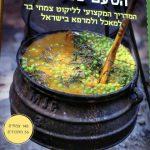 ספר חדש: הטעם שבטבע - המדריך המקצועי לליקוט צמחי בר למאכל ולמרפא בישראל