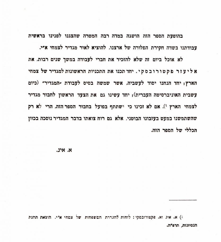 הקדשה לא. פקטורובסקי בראש המגדיר לצמחי ארץ ישראל, 1931.