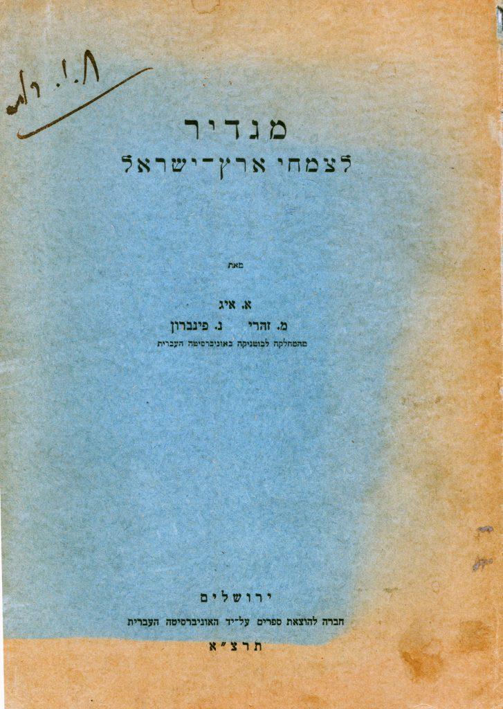 כריכת המגדיר לצמחי ארץ ישראל, 1931 , מקור: אוסף המחבר.