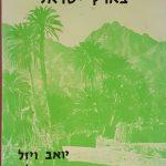 הספר אקולוגיה של הצומח בארץ-ישראל אשר גד פולק השתתף בכתיבתו