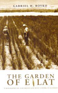 כריכת הספר שכתב גבריאל בויקו, בנם של אליזבט והוגו, על הוריו. יצא לאור באוסטרליה