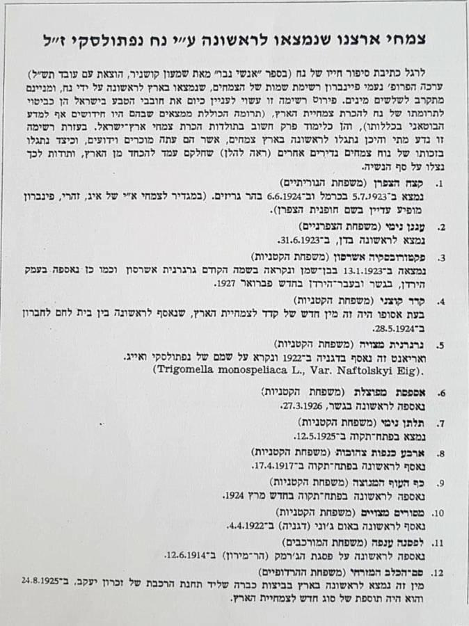 """רשימת הצמחים שהתגלו לראשונה ע""""י נח נפתולסקי - 2"""